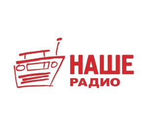 Слушать радио «Наше Радио 101.7» онлайн бесплатно