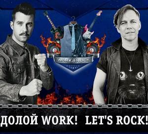 Лагутенко и Ургант ищут новых рок-звезд в российских офисах