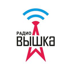 Слушать «Радио Вышка» онлайн