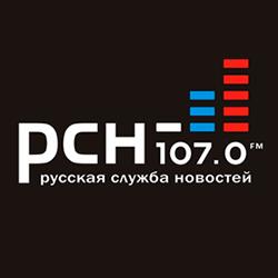 Слушать радио «Русская Служба Новостей 107.0» онлайн бесплатно