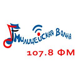 Слушать радио «Милицейская волна 107.8» онлайн