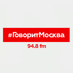 Слушать радио «Говорит Москва 94.8» онлайн