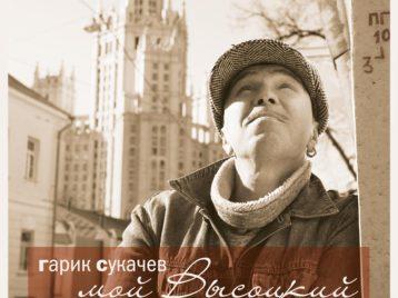 Гарик Сукачев выпустил виниловый диск «Мой Высоцкий»