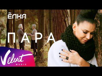Елка представила нежный клип на песню «Пара»