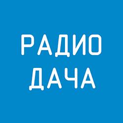 Слушать «Радио Дача 92.4» онлайн